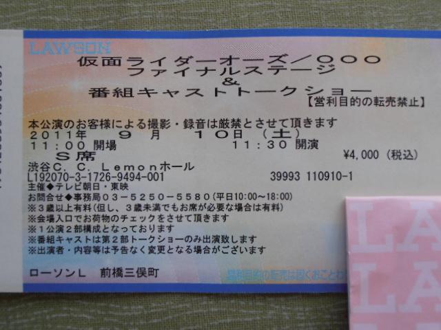 P9090081.JPG